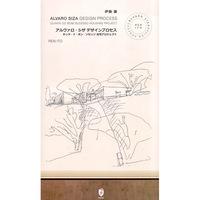 Álvaro Siza - Design Process:Quinta do Bom Sucesso Housing Project