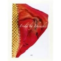 Frida By Ishiuchi, 1ª Edição 2014