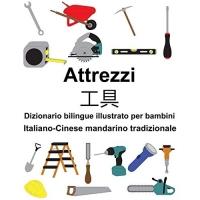 Italiano-Cinese Mandarino Tradizionale Attrezzi/?? Dizionario Bilingue Illustrato Per Bambini