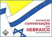 Manual de Conversação em Hebraico: com Transliteração